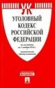 Уголовный кодекс РФ на 01.11.16 с таблицей изменений